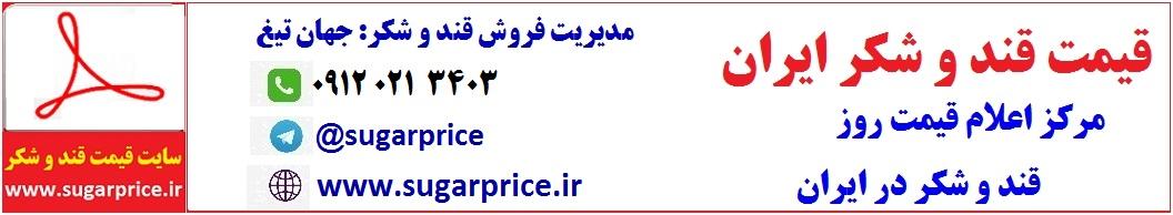 قیمت قند و شکر ایران