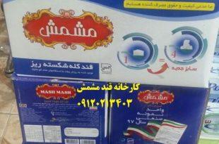 خرید قند مش مش مشهد