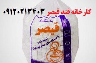 خرید مستقیم قند قیصر