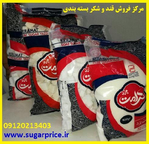 قیمت شکر بسته بندی 900 گرمی