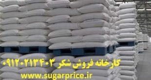 قیمت شکر عمده امروز درب کارخانه