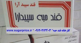 قیمت قند حبه کارتنی و بسته بندی