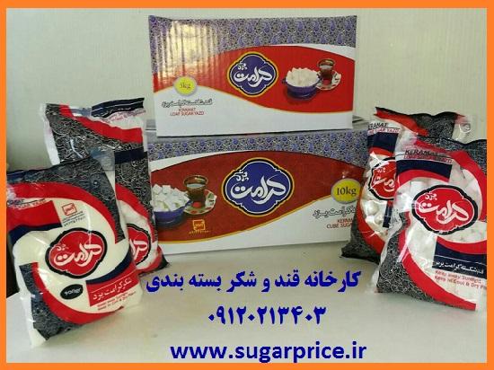 قیمت قند و شکر بسته بندی