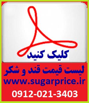 لیست قیمت قند و شکر امروز
